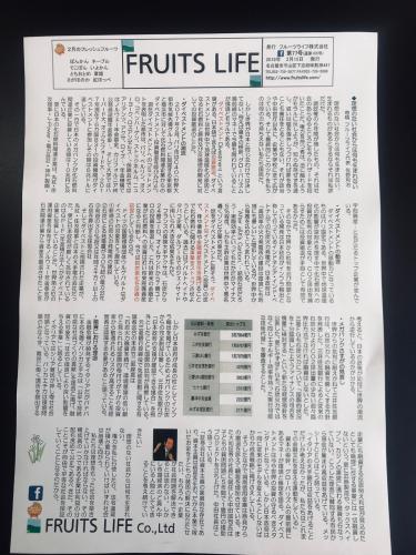 月刊フルーツライフ No.77(通算105号)_a0347953_12054954.jpg