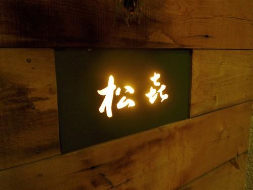 中野「松㐂(マツキ)」へ行く。_f0232060_12957100.jpg