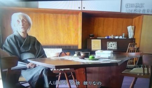 篠田桃紅さん105歳_a0111166_11422263.jpg