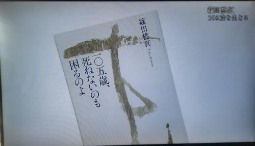 篠田桃紅さん105歳_a0111166_11501165.jpg