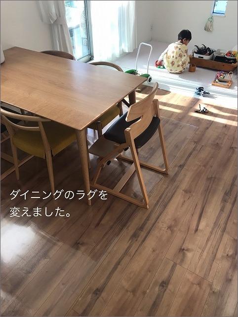 【 透明なダイニングマットを買いました 】_c0199166_15083848.jpg
