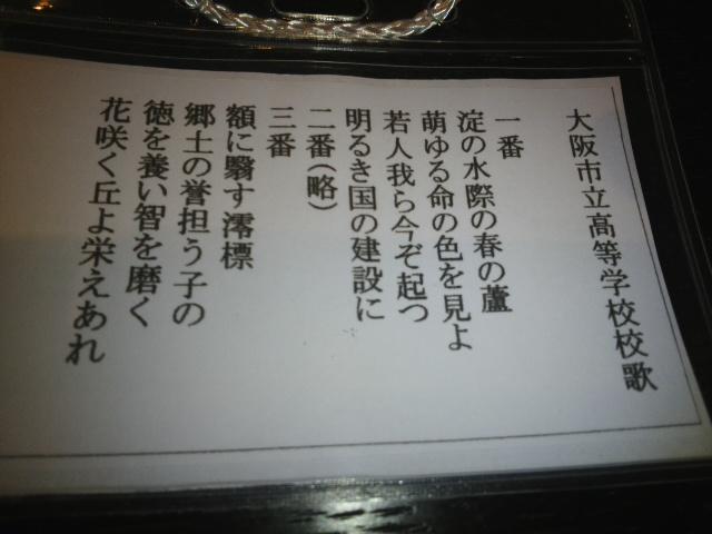 大阪市立高等学校第29期生還暦同窓会 (*^−^)ノ お元気な先生たち (*^^*) 幹事の皆さんに感謝 🌝_f0061067_19154810.jpg