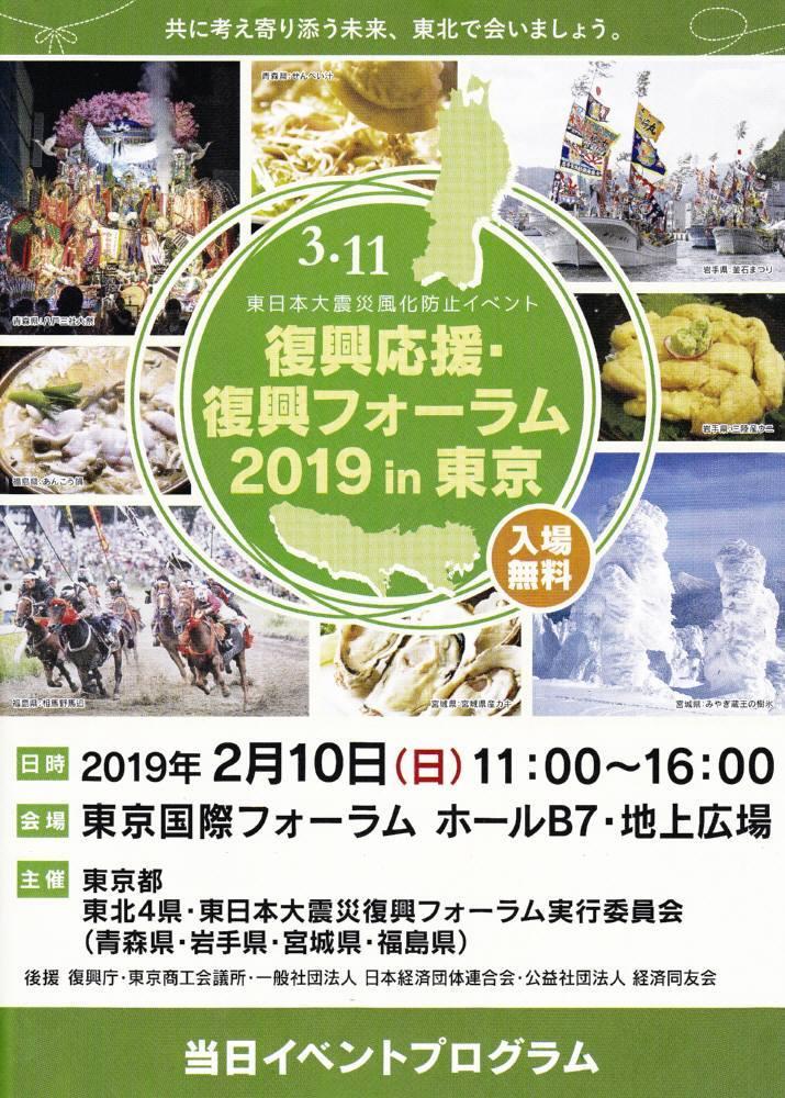 復興応援・復興フォーラム2019 in 東京_f0059673_19092453.jpg
