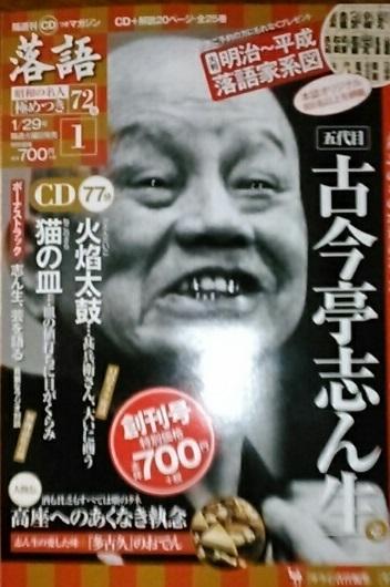 つい、第一巻を買ってしまったー「昭和の名人-極めつき-古今亭志ん生」。_e0337777_16325004.jpg