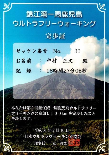 第2回錦江湾一周100キロの完歩報告(速報)_e0294183_05025009.jpg
