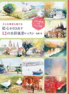2019年02月 新刊タイトル 絵心を引き出す 12の水彩風景レッスン_c0313793_07302181.jpg