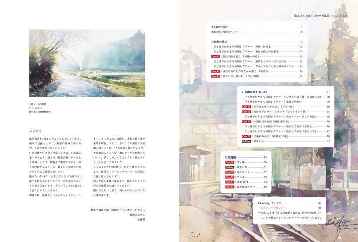 2019年02月 新刊タイトル 絵心を引き出す 12の水彩風景レッスン_c0313793_07302231.jpg