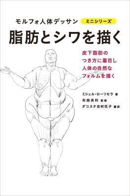 2019年02月 新刊タイトル モルフォ人体デッサン ミニシリーズ 脂肪とシワを描く_c0313793_07572156.jpg