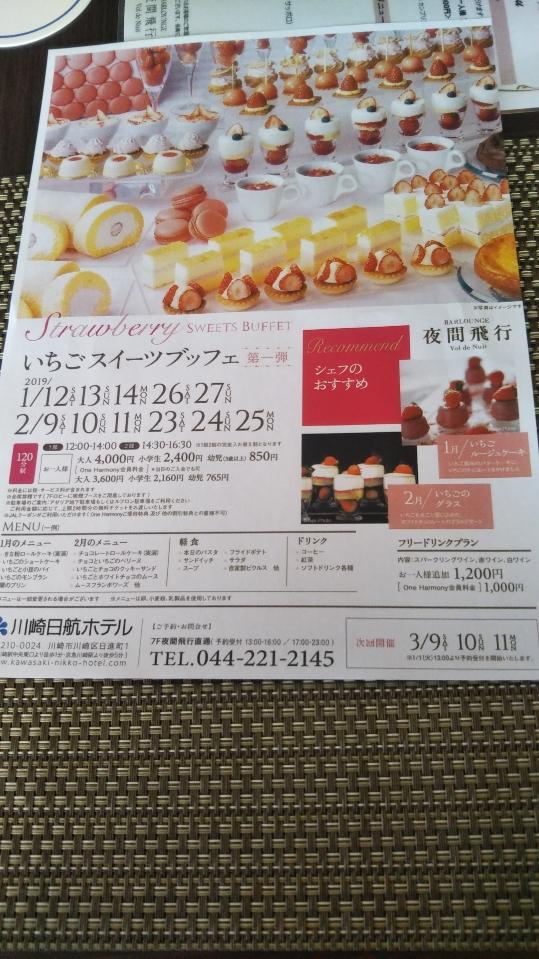 川崎日航ホテル 夜間飛行 いちごスイーツブッフェ第一弾_f0076001_22402826.jpg