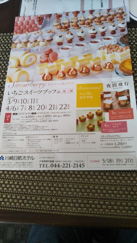 川崎日航ホテル 夜間飛行 いちごスイーツブッフェ第一弾_f0076001_22521915.jpg