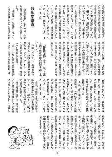 えつこ通信 №8 2017年11月_b0253602_13291121.jpg