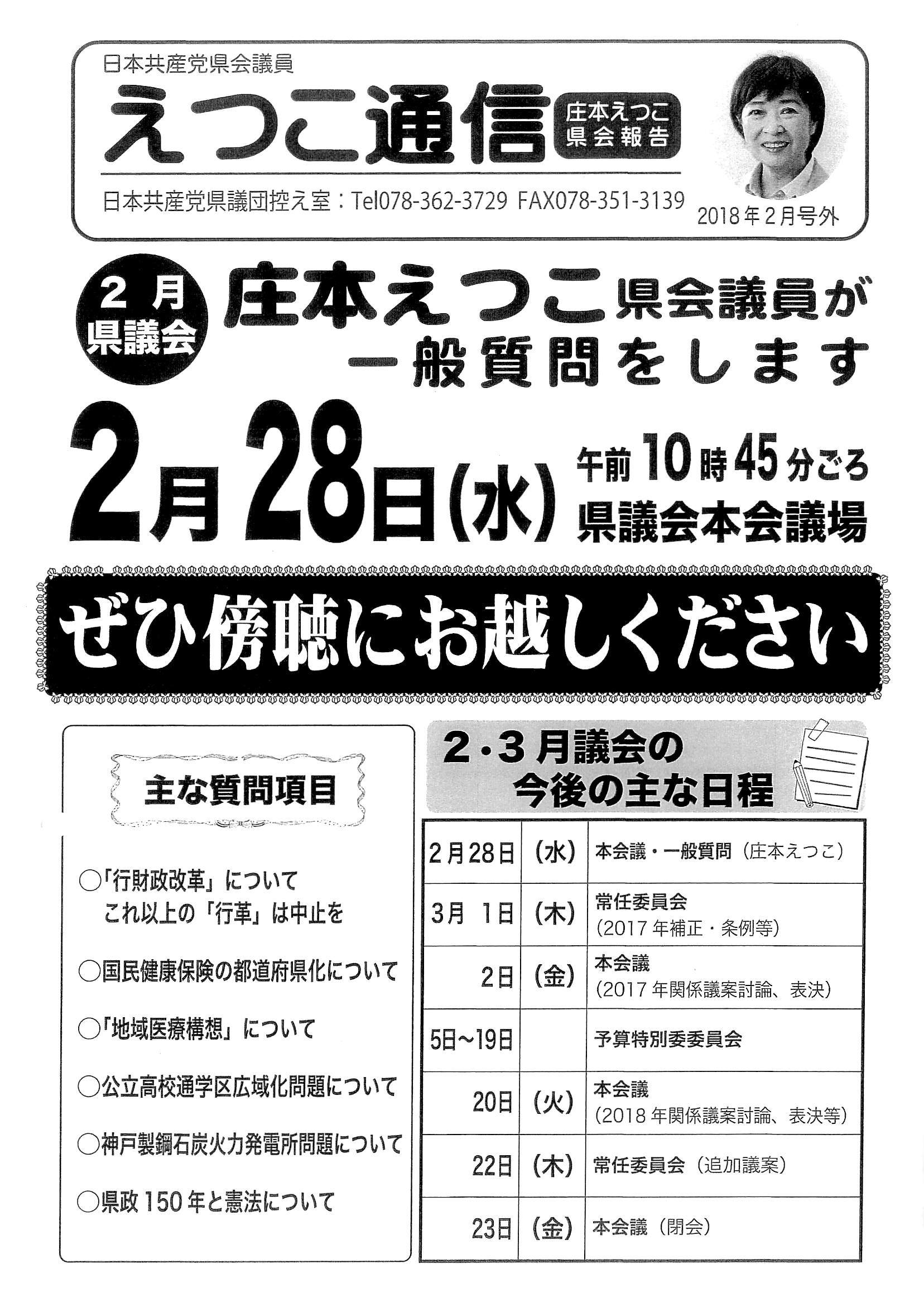 えつこ通信 №9 2018年2月_b0253602_13330394.jpg