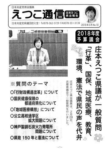 えつこ通信 №10 2018年3月_b0253602_13374535.jpg