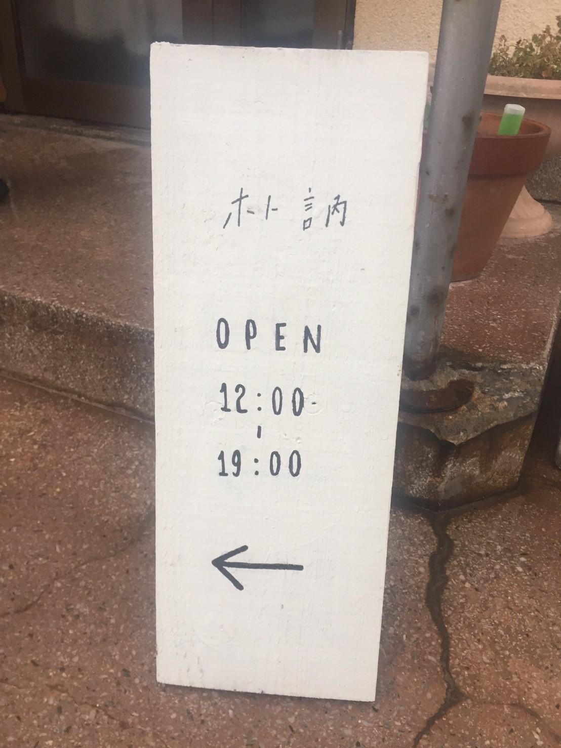 朴訥 / BOKUTOTSU_e0115904_17213698.jpg