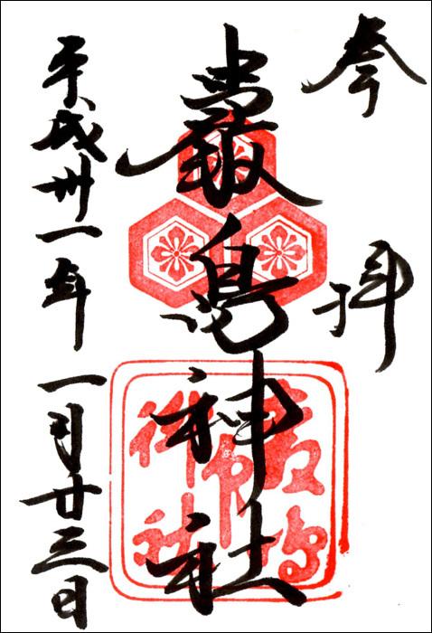 厳島神社_b0019313_16111019.jpg