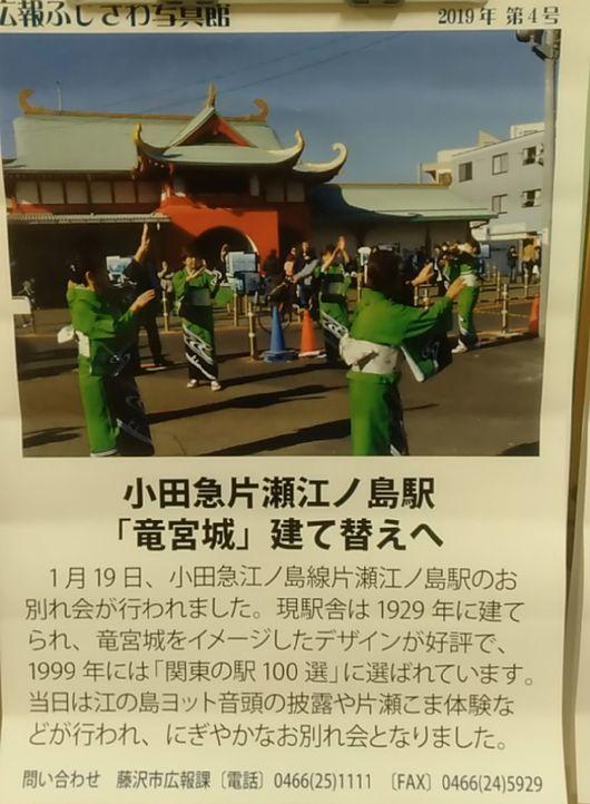 江ノ島駅のこと_c0162128_14463237.jpg