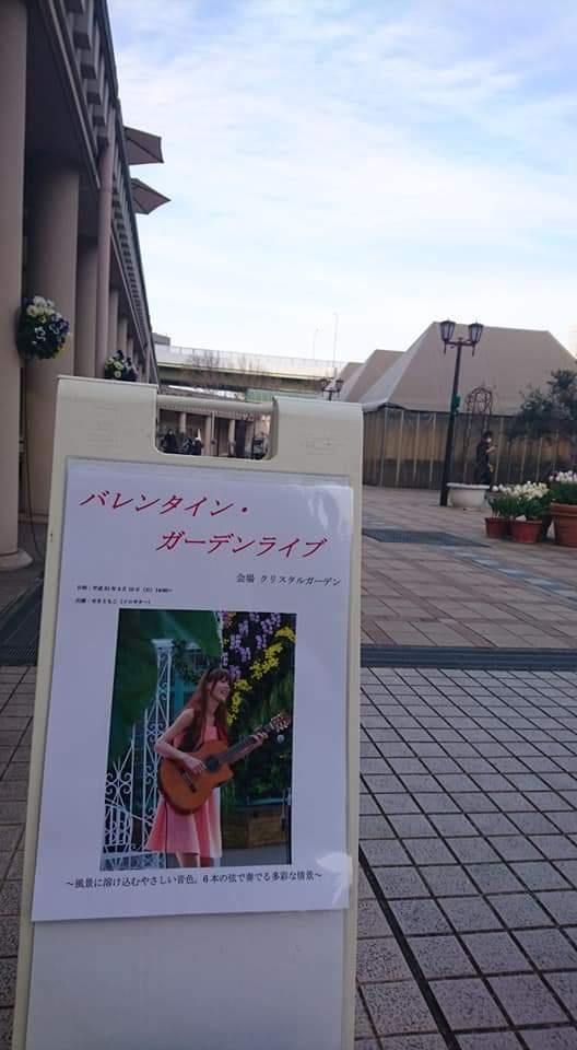 久屋大通庭園フラリエ  バレンタイン・ガーデンライブ!_f0373339_2213430.jpg
