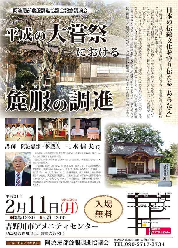 2019年2月11日「平成の大嘗祭における麁服の調進」♪_d0058941_20532853.jpg