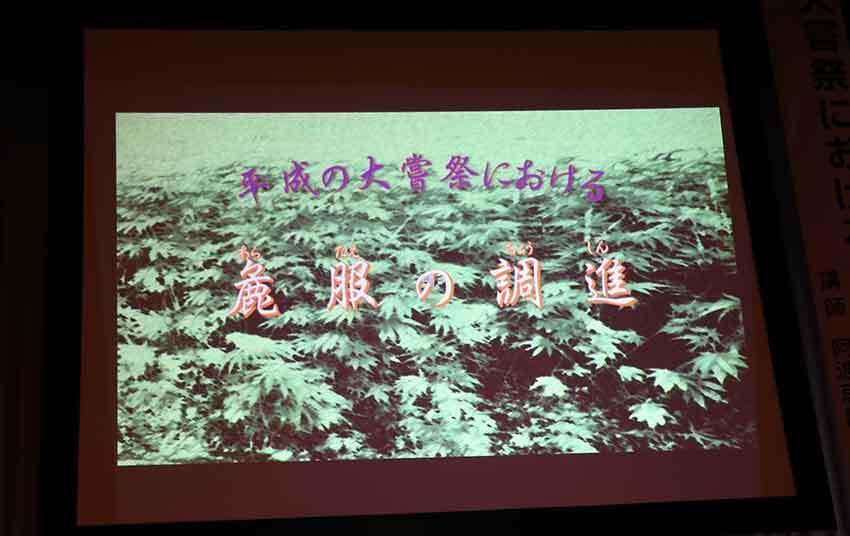 2019年2月11日「平成の大嘗祭における麁服の調進」♪_d0058941_21091920.jpg