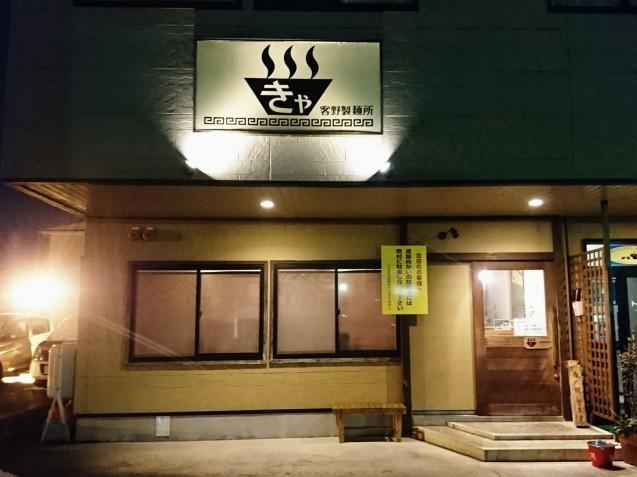 客野製麺所(金沢市西都)_b0322744_13302863.jpg
