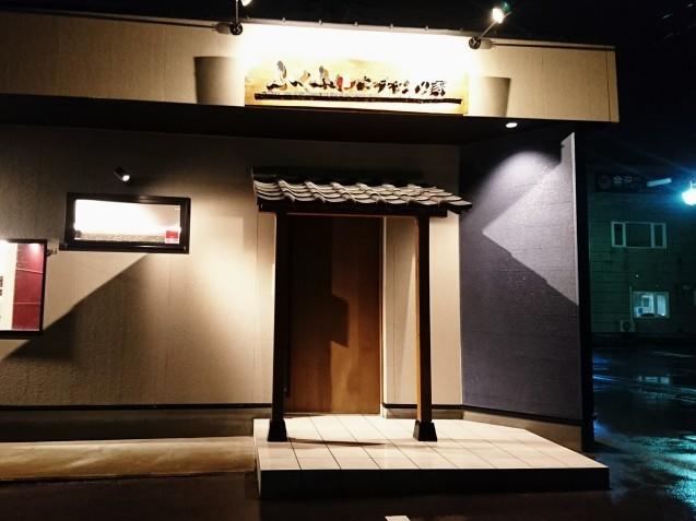 ふくふくパンチャンの家(金沢市山科)_b0322744_20354901.jpg