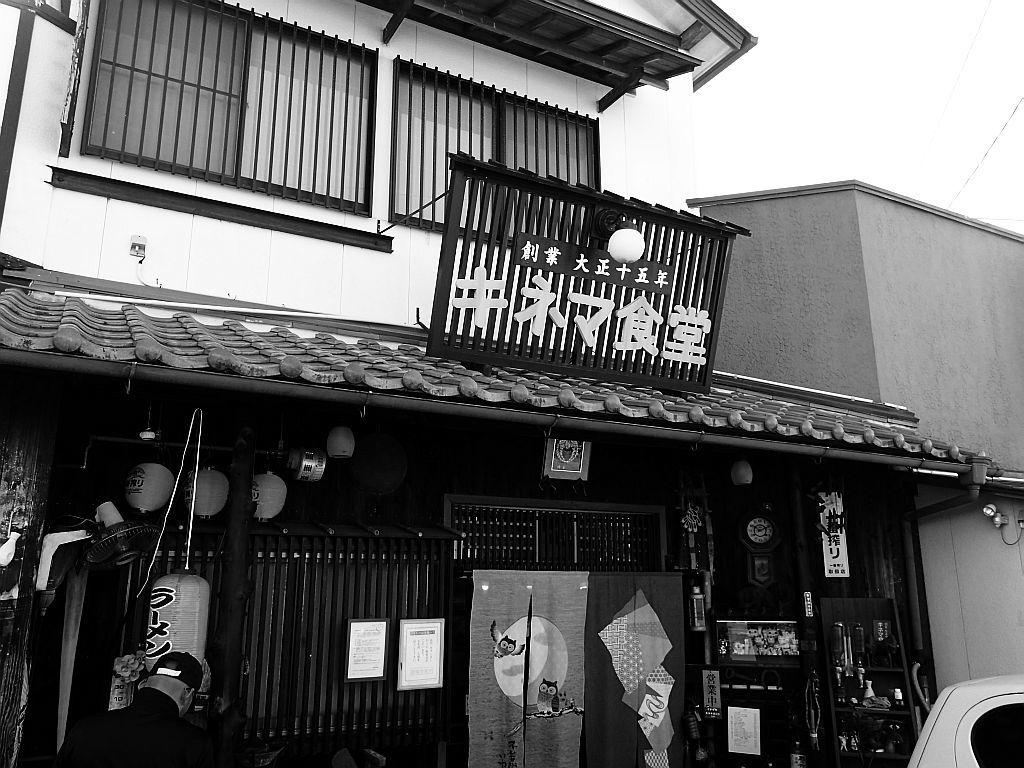 掛川「キネマ食堂」でラーメン定食_e0220163_15342863.jpg