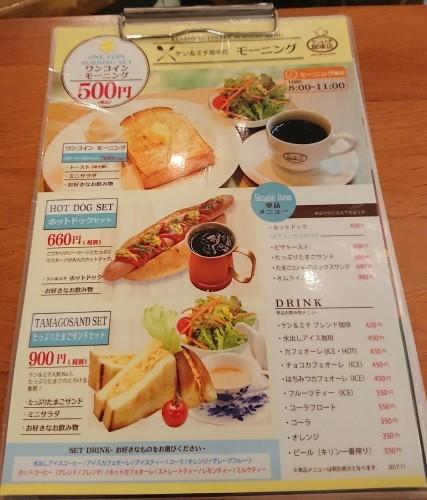 ケン&ミチ珈琲店 でワンコイン朝ご飯♪_c0100865_08212169.jpg