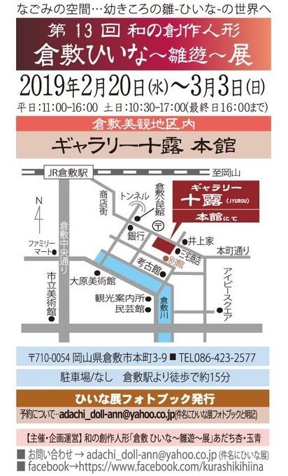 倉敷の展示が始まります_d0209370_13444765.jpg