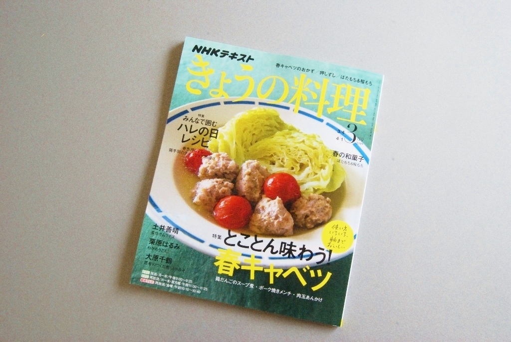 NHK「きょうの料理(のせるだけ)朝ごはん」に出演いたします~_c0122889_20591659.jpg