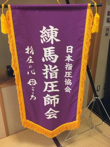 2月10日 日曜日 日本指圧協会 練馬・豊島両支部 合同 指圧研究会_a0112393_17472000.jpg