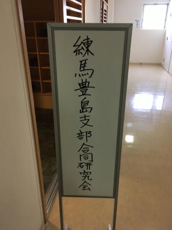 2月10日 日曜日 日本指圧協会 練馬・豊島両支部 合同 指圧研究会_a0112393_17472143.jpg