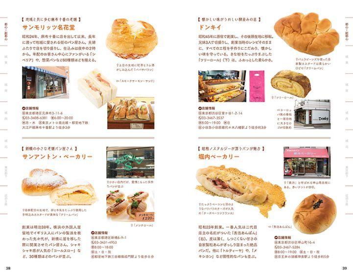 2019年02月 新刊タイトル 東京の町パン_c0313793_07144646.jpg