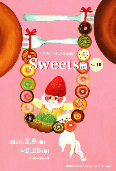 Sweets展vol.10開催中です。今後の展示予定を更新しました。鳥展3月開催です!_d0322493_01312122.jpg
