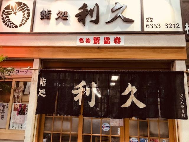 寿司とワインとほにゃららら。_a0050302_23511624.jpg