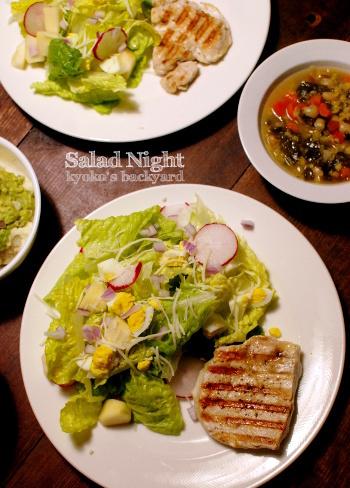しましまチキンのせ大盛りサラダ&具だくさんスープ_b0253205_04043603.jpg