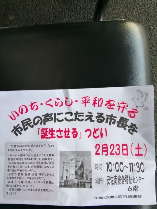 国を決めたことしかやらないなら自治体ではない いのち、くらし、平和を守る広島市長を誕生させよう_e0094315_10271195.jpg