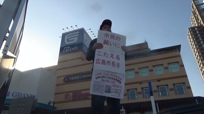 国を決めたことしかやらないなら自治体ではない いのち、くらし、平和を守る広島市長を誕生させよう_e0094315_19140307.jpg