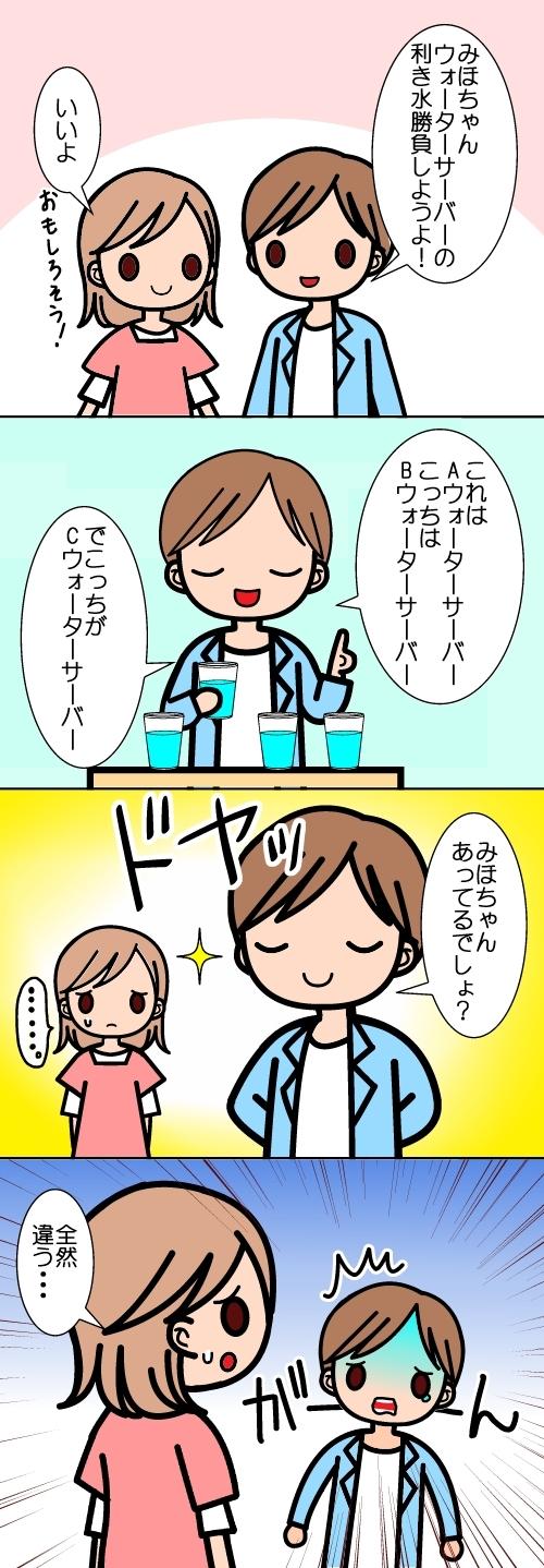 ウォーターサーバー4コマ漫画_a0040621_12451925.jpg