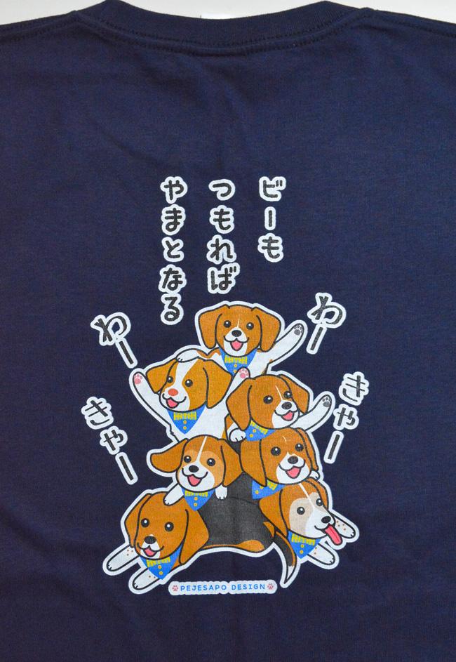 ビーつもTシャツ_d0102523_132298.jpg