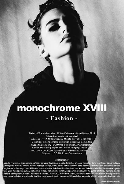 広川泰士氏 展覧会「monochrome XVIII「Fashion」」_b0187229_17030021.jpg
