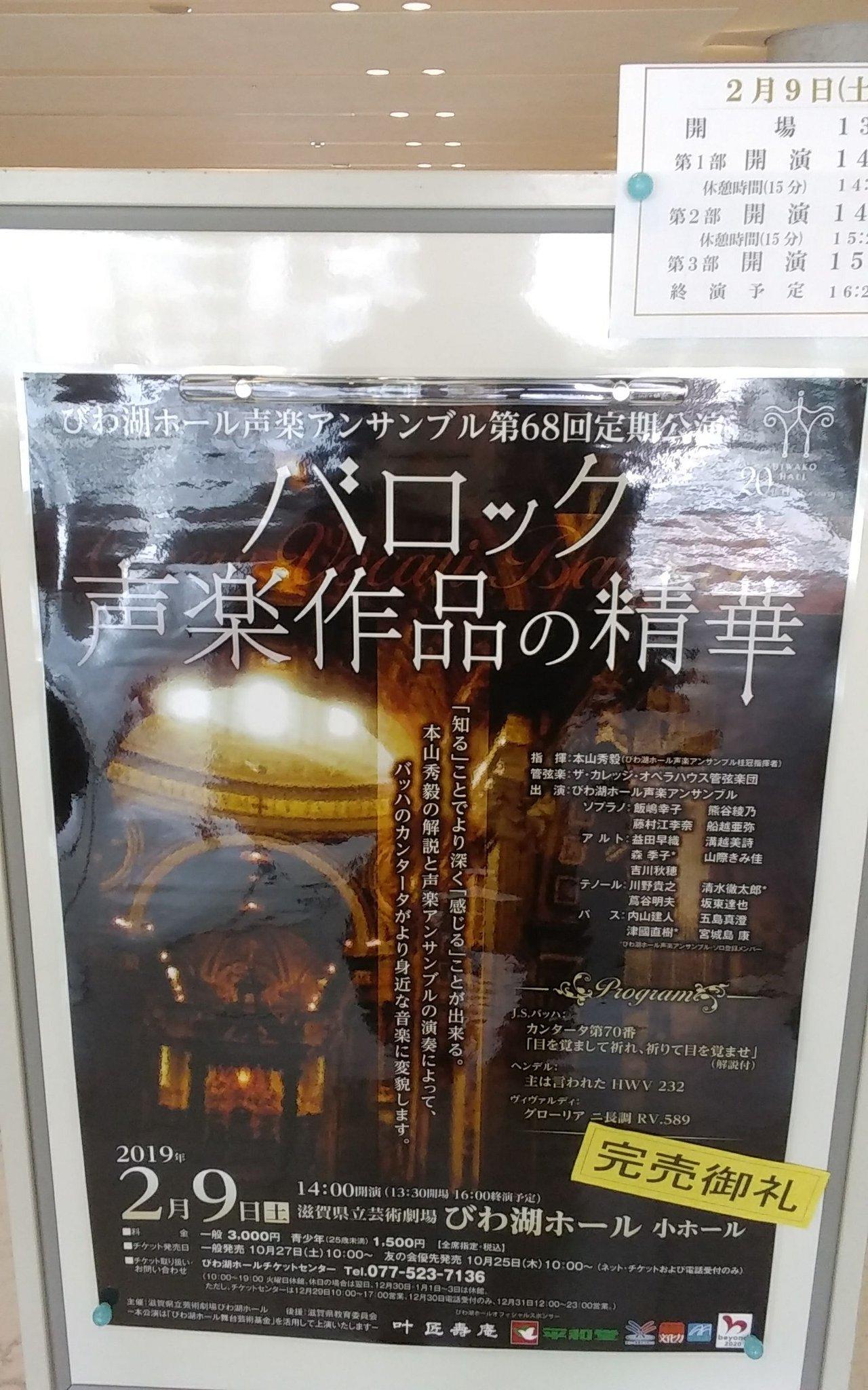 びわ湖 ホール 声楽 アンサンブル