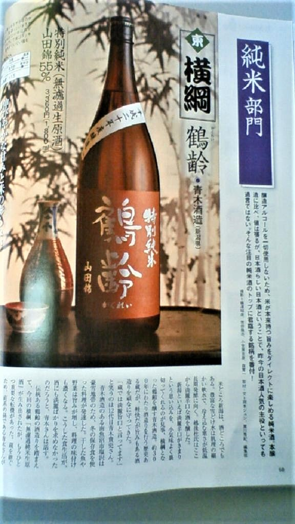 【日本酒】鶴齢 特別純米 無濾過生原酒 越淡麗55磨き 限定 新酒30BY_e0173738_12254631.jpg