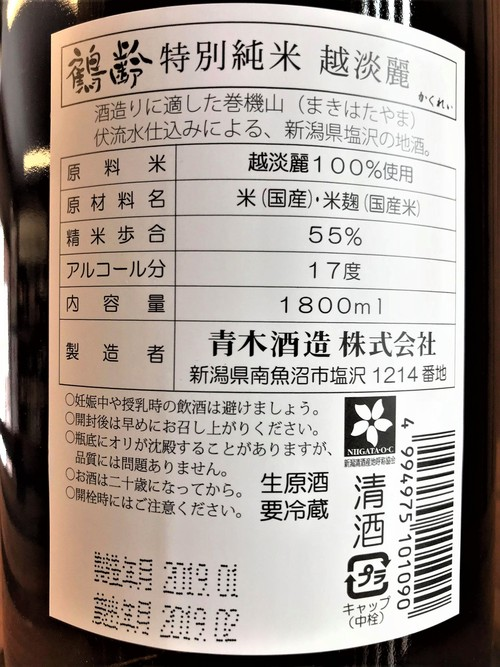 【日本酒】鶴齢 特別純米 無濾過生原酒 越淡麗55磨き 限定 新酒30BY_e0173738_12255483.jpg
