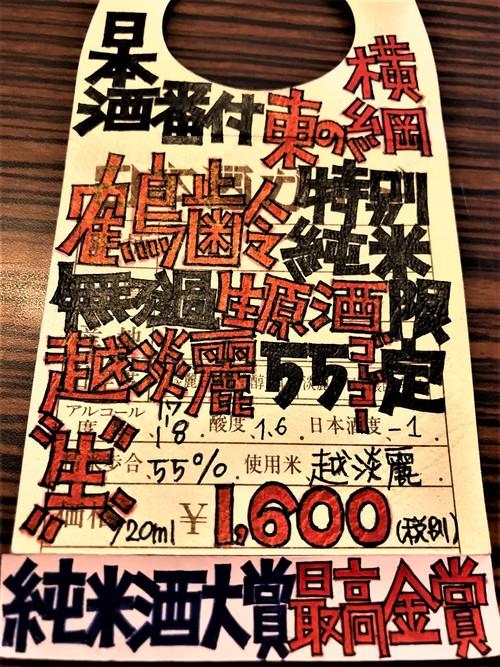 【日本酒】鶴齢 特別純米 無濾過生原酒 越淡麗55磨き 限定 新酒30BY_e0173738_1226548.jpg