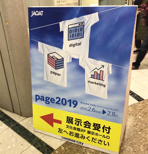 「page 2019」に行ってきました!_e0358047_14082870.jpg