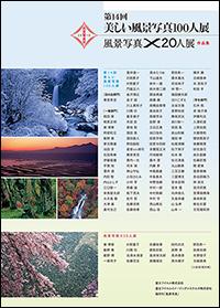 山形展開催中!第14回美しい風景写真100人展+風景写真X20人展_c0142549_16415626.jpg