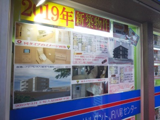 日々の暮らし・・・『八尾市で一番朝早く開店する不動産屋さん ⁉︎』 _f0238050_724923.jpg