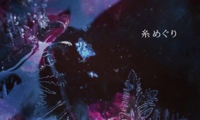 アグレアブル・ミュゼ  「糸めぐり」ライブ_f0389753_00012590.jpeg