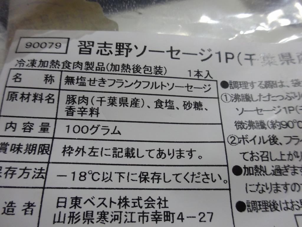 天下の添加物 33 【冷凍ソーセージは無添加率高し】_d0061678_18422347.jpg