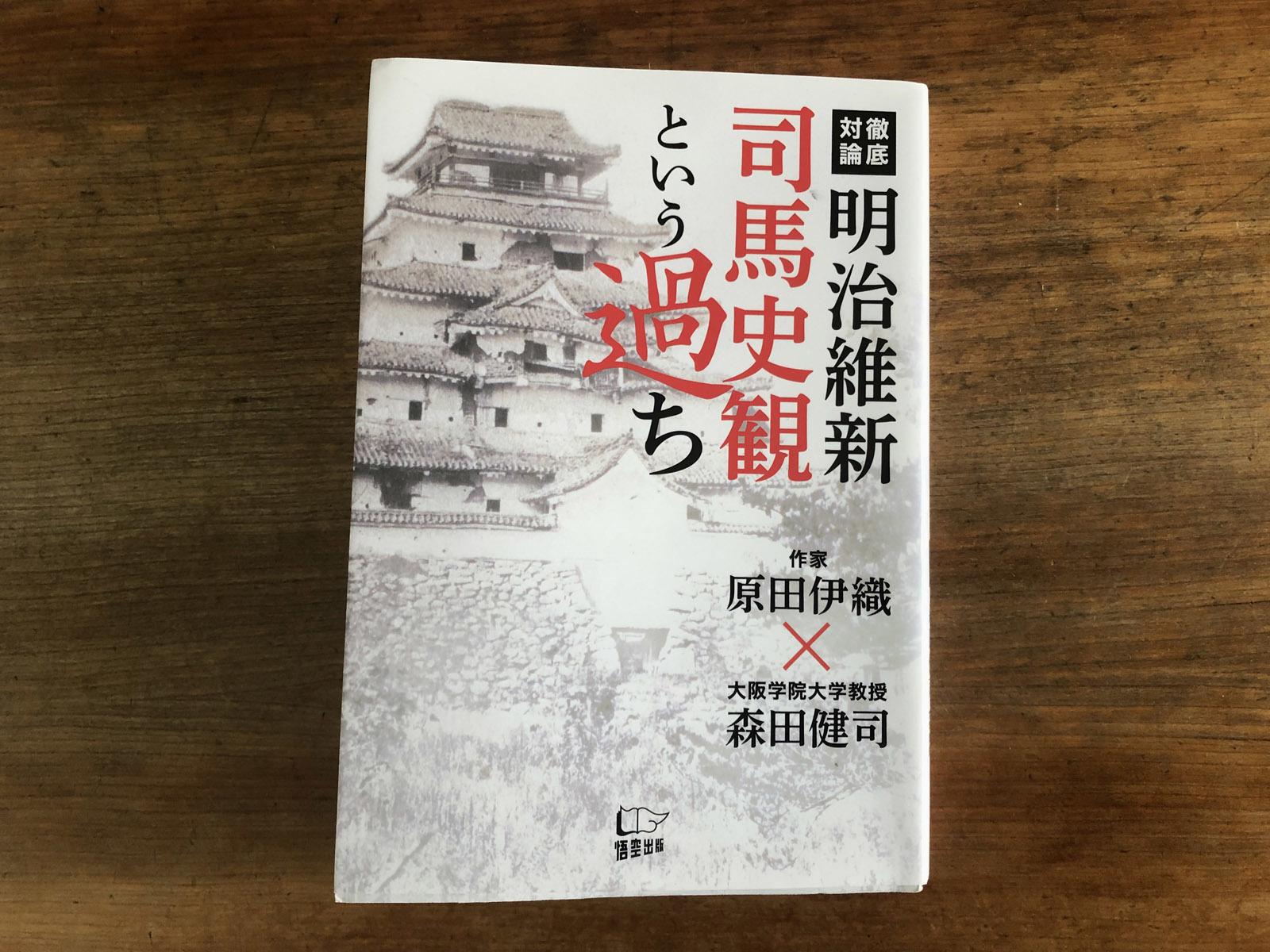 「司馬史観」という過ち 私は何故「明治維新史」を読むのか?_e0367501_13502547.jpg